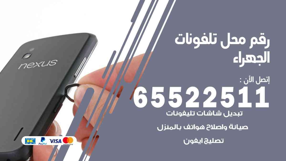 رقم محل تلفونات الجهراء / 65522511 / محلات تصليح تلفونات ايفون سامسونج ايباد