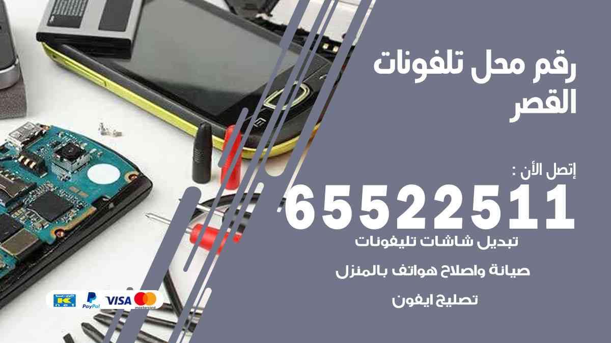 رقم محل تلفونات القصر / 65522511 / محلات تصليح تلفونات ايفون سامسونج ايباد