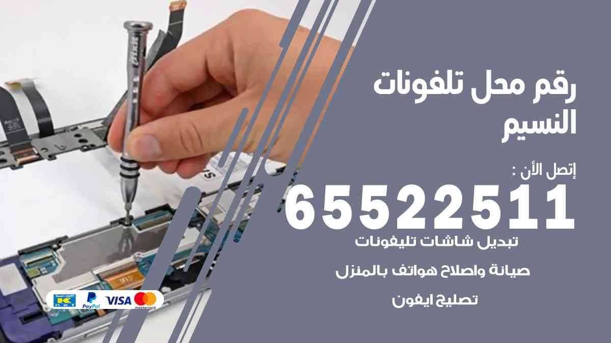 رقم محل تلفونات النسيم / 65522511 / محلات تصليح تلفونات ايفون سامسونج ايباد