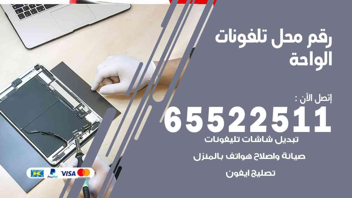 رقم محل تلفونات الواحة / 65522511 / محلات تصليح تلفونات ايفون سامسونج ايباد