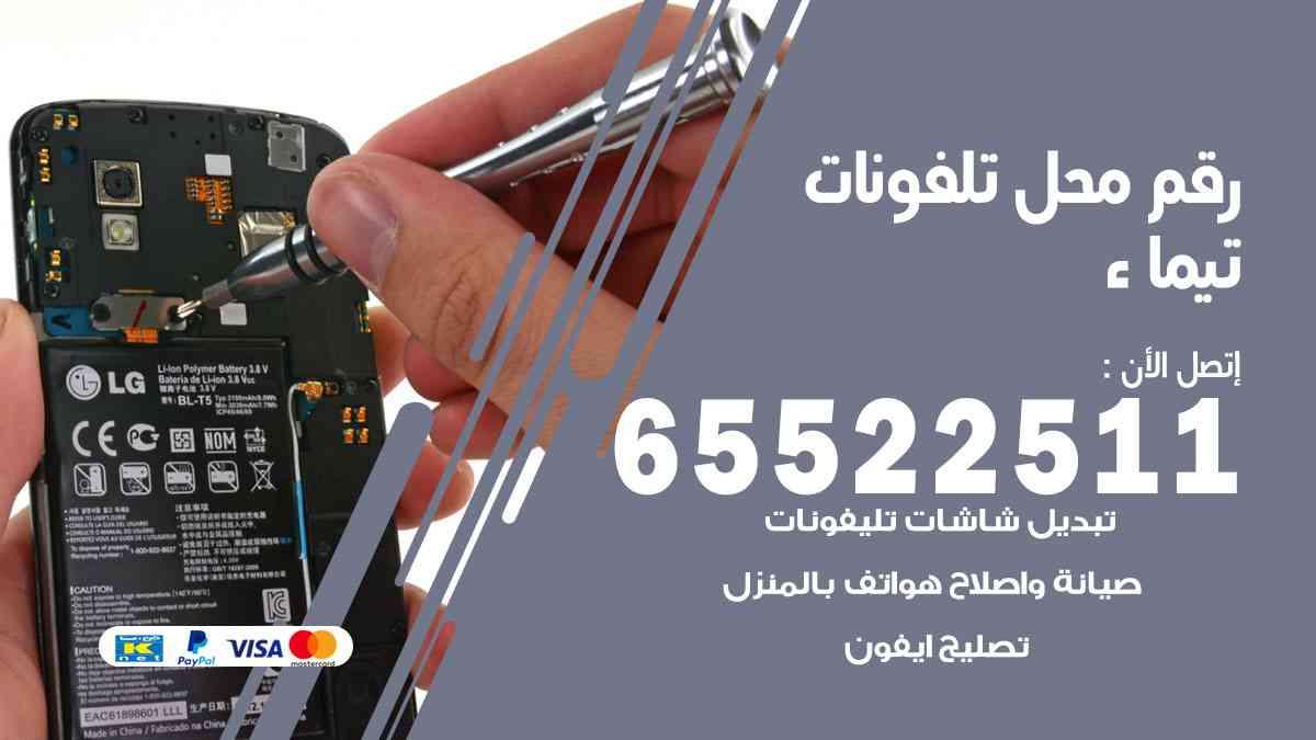 رقم محل تلفونات تيماء / 65522511 / محلات تصليح تلفونات ايفون سامسونج ايباد
