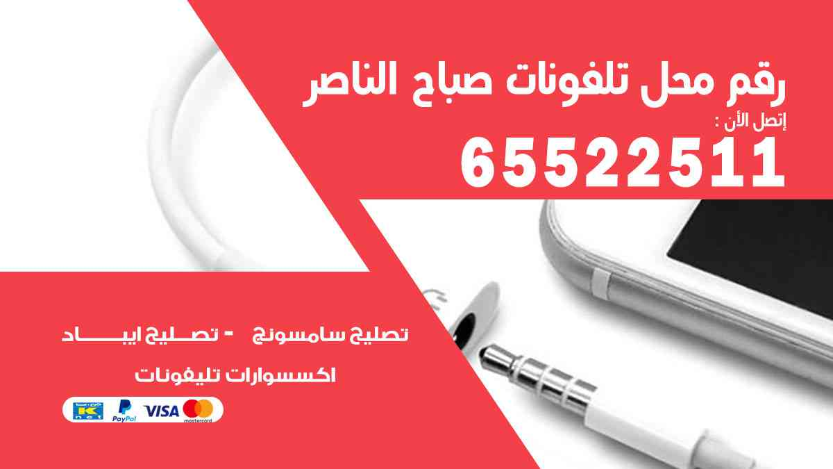 رقم محل تلفونات صباح الناصر / 65522511 / محلات تصليح تلفونات ايفون سامسونج ايباد
