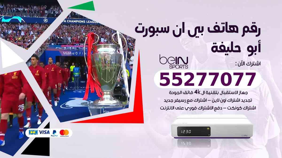 رقم هاتف بين سبورت أبوحليفة / 50007011 / أرقام تلفون bein sport