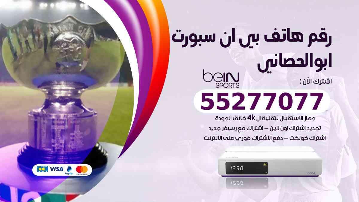 رقم هاتف بين سبورت ابوالحصاني / 50007011 / أرقام تلفون bein sport