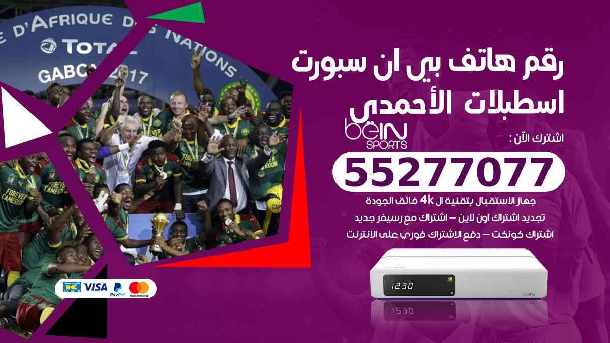 رقم هاتف بين سبورت اسطبلات الأحمدي / 50007011 / أرقام تلفون bein sport