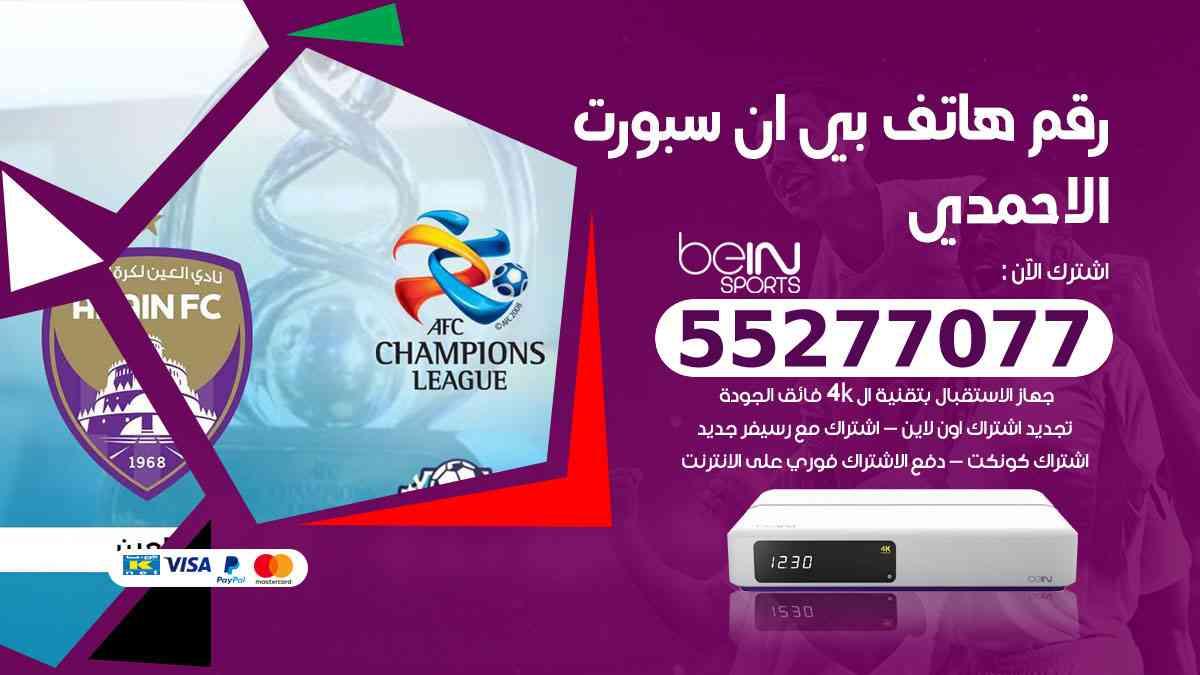 رقم هاتف بين سبورت الاحمدي / 50007011 / أرقام تلفون bein sport