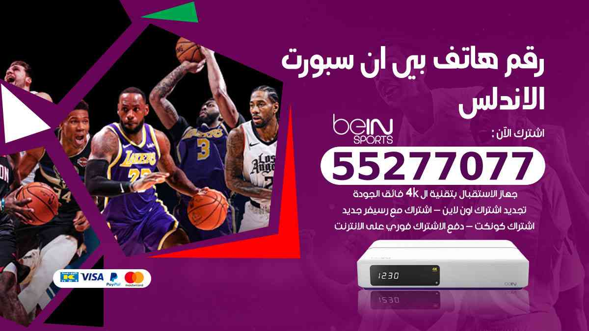 رقم هاتف بين سبورت الاندلس / 50007011 / أرقام تلفون bein sport