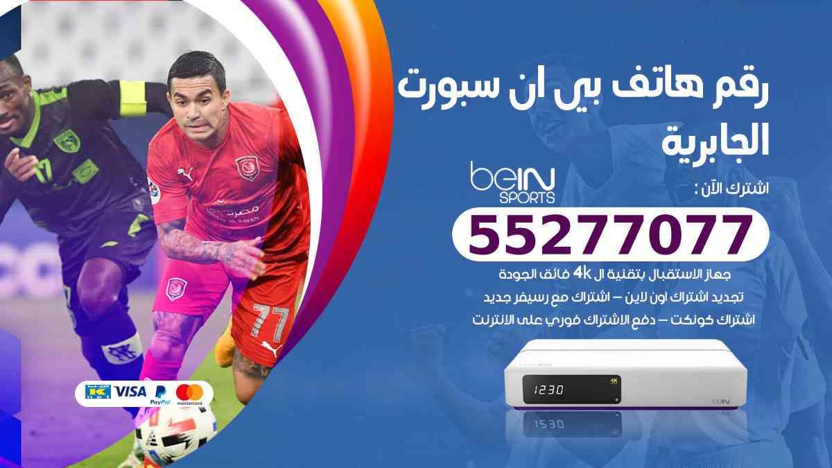 رقم هاتف بين سبورت الجابرية / 50007011 / أرقام تلفون bein sport