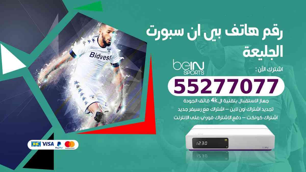رقم هاتف بين سبورت الجليعة / 50007011 / أرقام تلفون bein sport