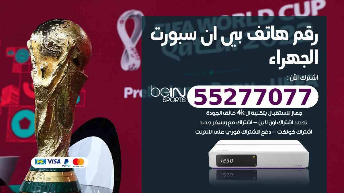 رقم هاتف بين سبورت الجهراء / 50007011 / أرقام تلفون bein sport