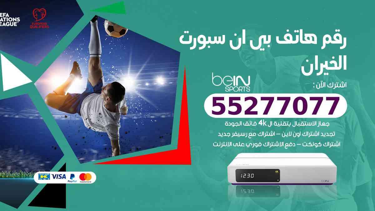 رقم هاتف بين سبورت الخيران / 50007011 / أرقام تلفون bein sport