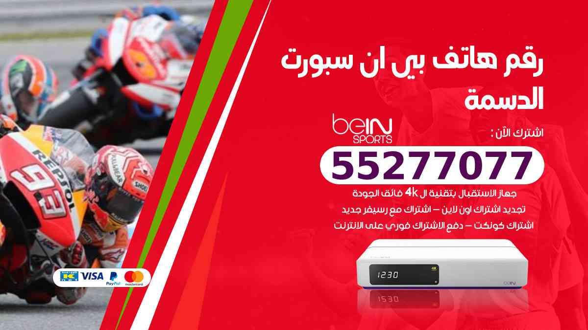 رقم هاتف بين سبورت الدسمة / 50007011 / أرقام تلفون bein sport