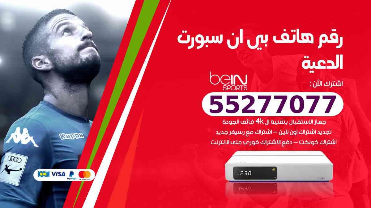 رقم هاتف بين سبورت الدعية / 50007011 / أرقام تلفون bein sport