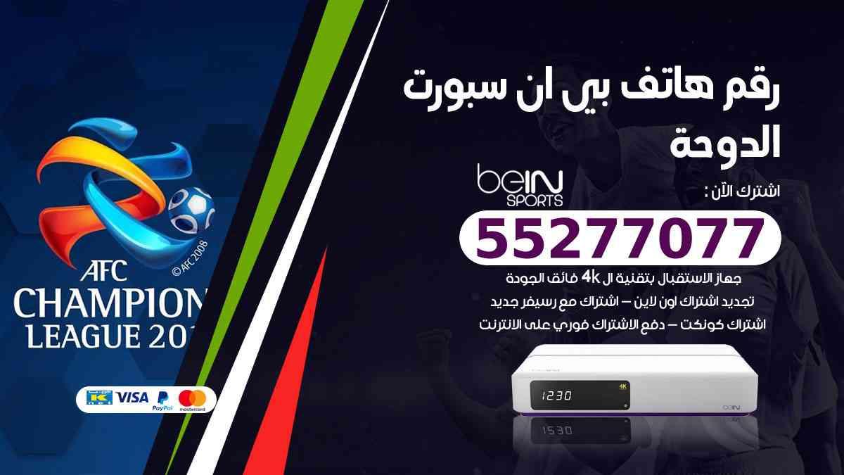 رقم هاتف بين سبورت الدوحة / 50007011 / أرقام تلفون bein sport