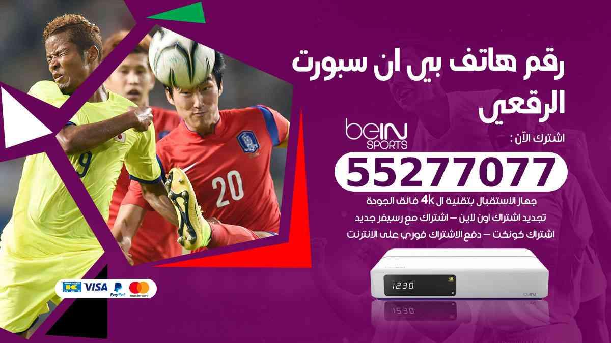 رقم هاتف بين سبورت الرقعي / 50007011 / أرقام تلفون bein sport