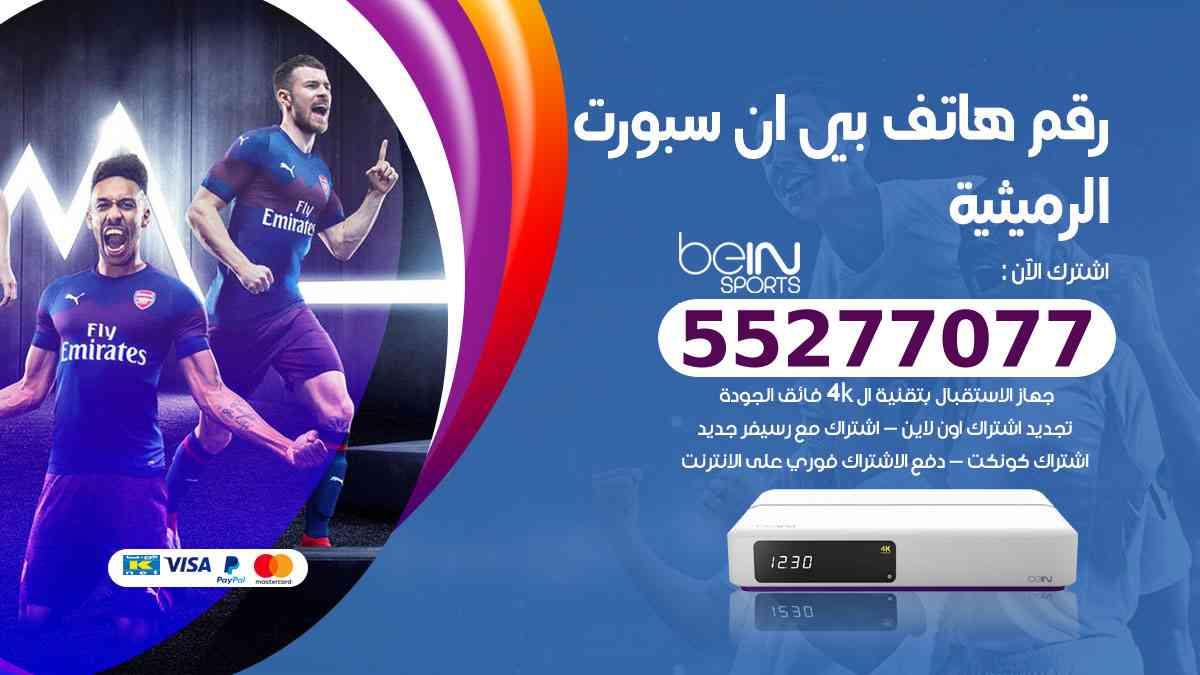 رقم هاتف بين سبورت الرميثية / 50007011 / أرقام تلفون bein sport