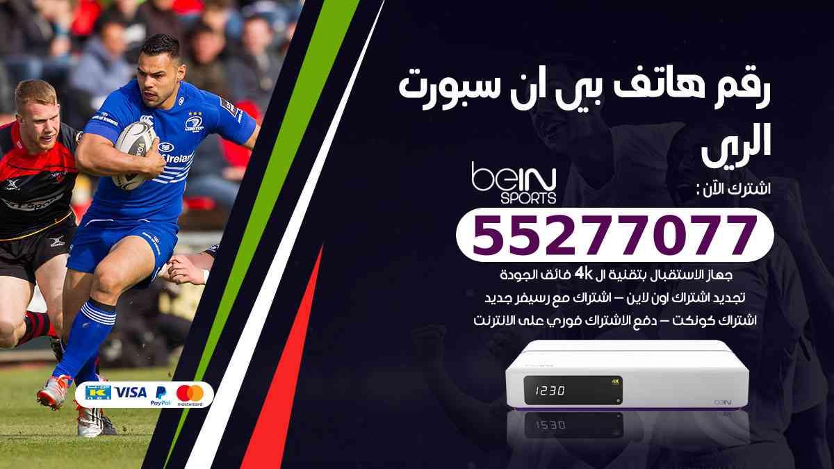 رقم هاتف بين سبورت الري / 50007011 / أرقام تلفون bein sport