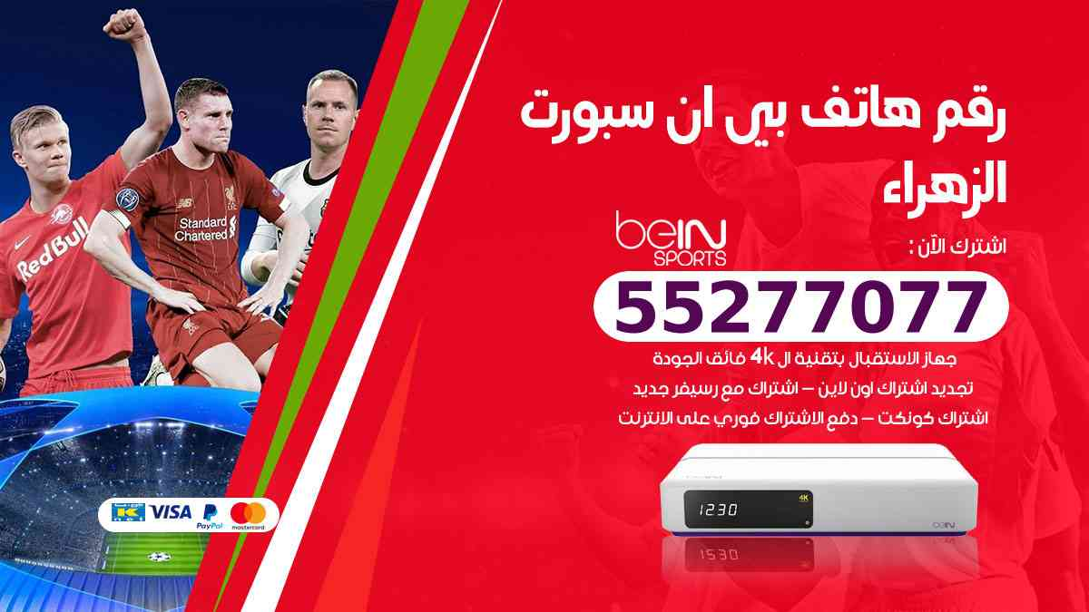 رقم هاتف بين سبورت الزهراء / 50007011 / أرقام تلفون bein sport