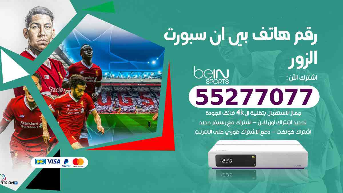 رقم هاتف بين سبورت الزور / 50007011 / أرقام تلفون bein sport