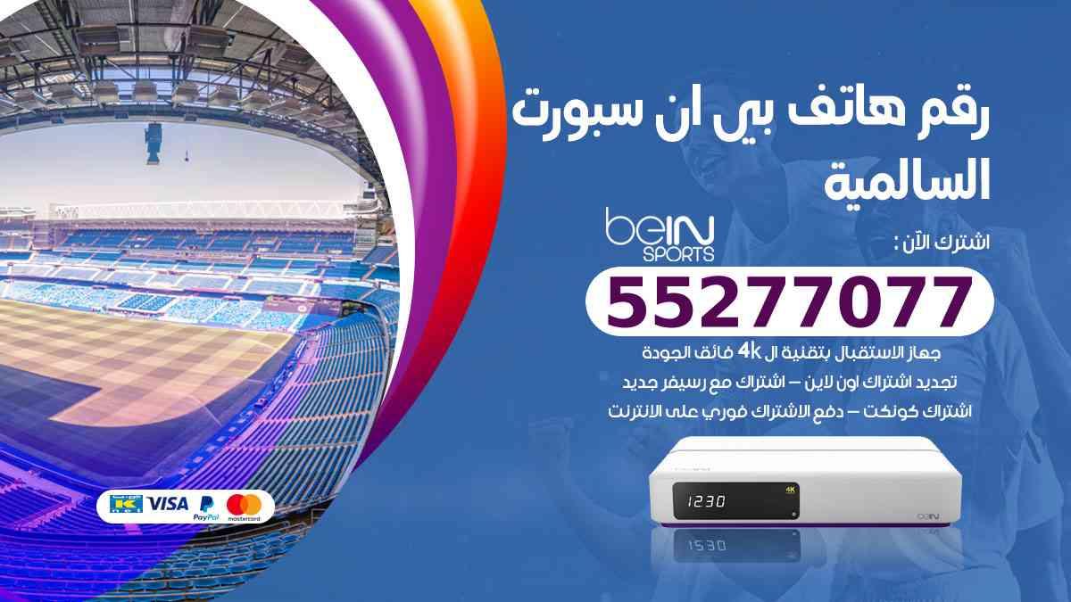 رقم هاتف بين سبورت السالمية / 50007011 / أرقام تلفون bein sport