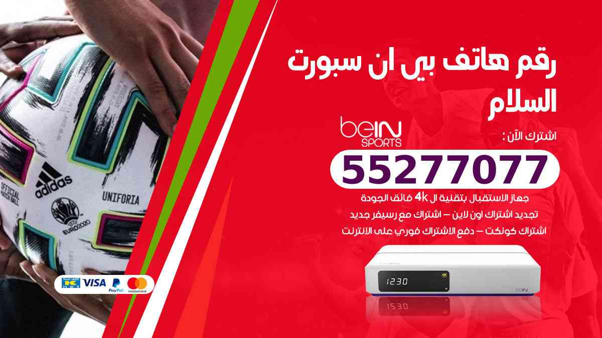 رقم هاتف بين سبورت السلام / 50007011 / أرقام تلفون bein sport