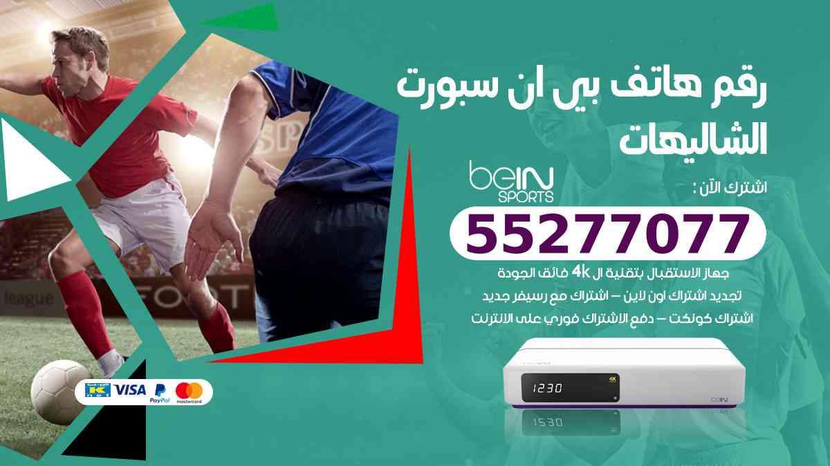 رقم هاتف بين سبورت الشاليهات / 50007011 / أرقام تلفون bein sport
