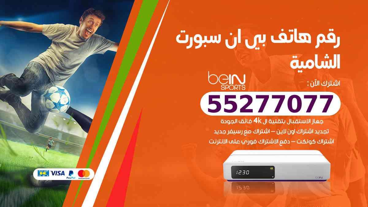 رقم هاتف بين سبورت الشامية / 50007011 / أرقام تلفون bein sport