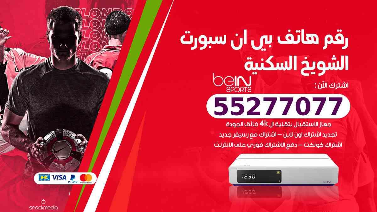 رقم هاتف بين سبورت الشويخ السكنية / 50007011 / أرقام تلفون bein sport