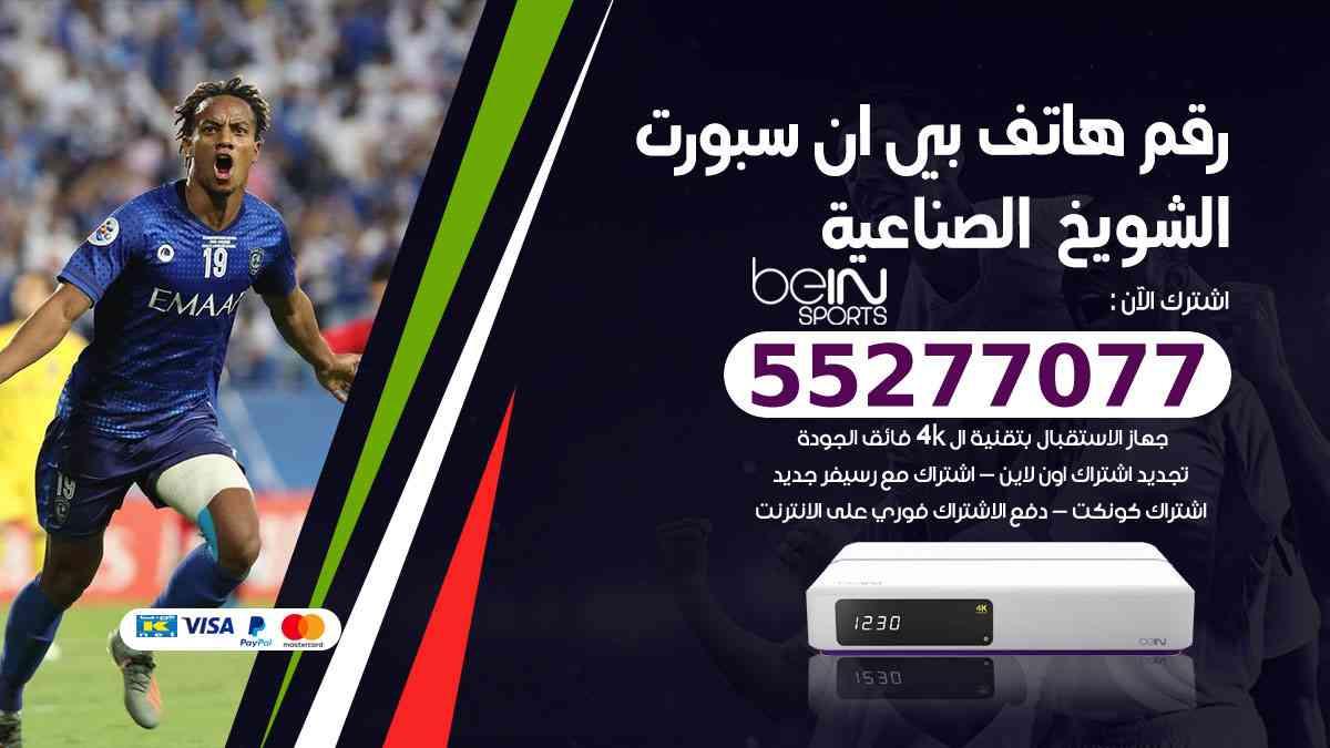 رقم هاتف بين سبورت الشويخ الصناعية / 50007011 / أرقام تلفون bein sport