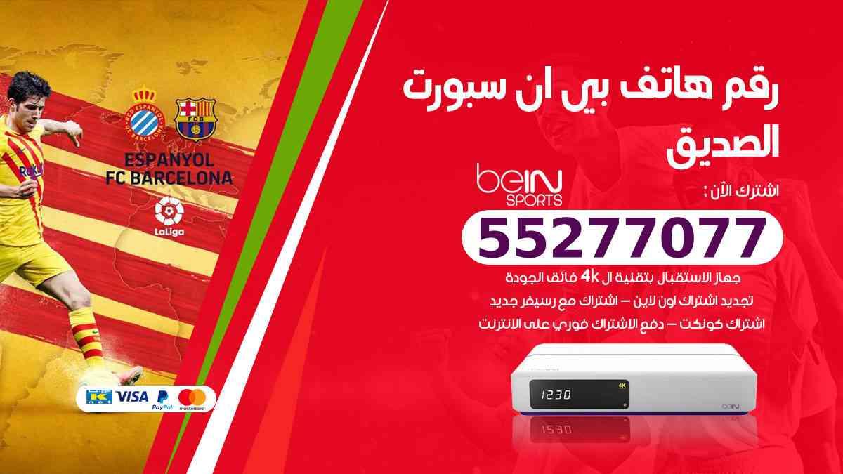 رقم هاتف بين سبورت الصديق / 50007011 / أرقام تلفون bein sport