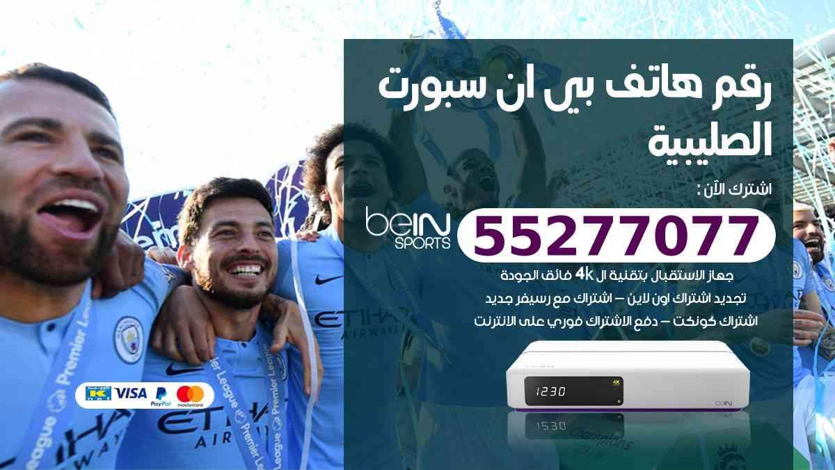 رقم هاتف بين سبورت الصليبية / 50007011 / أرقام تلفون bein sport