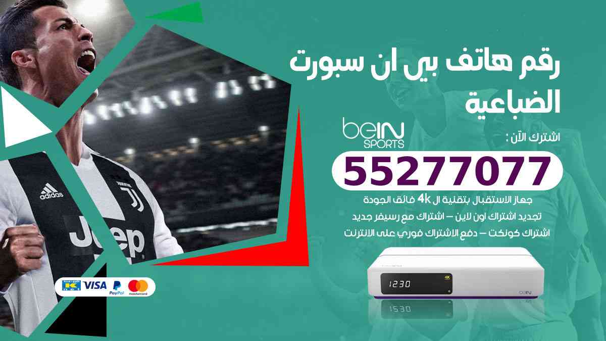 رقم هاتف بين سبورت الضباعية / 50007011 / أرقام تلفون bein sport