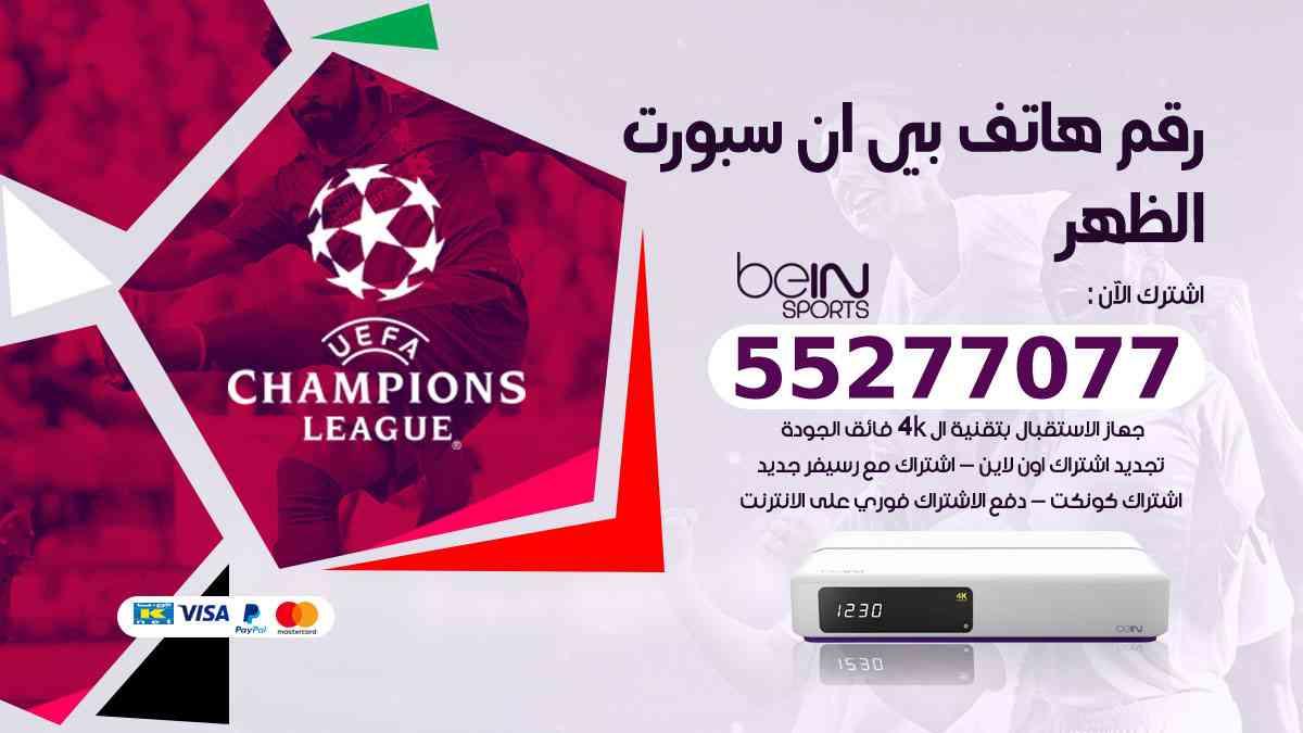 رقم هاتف بين سبورت الظهر / 50007011 / أرقام تلفون bein sport