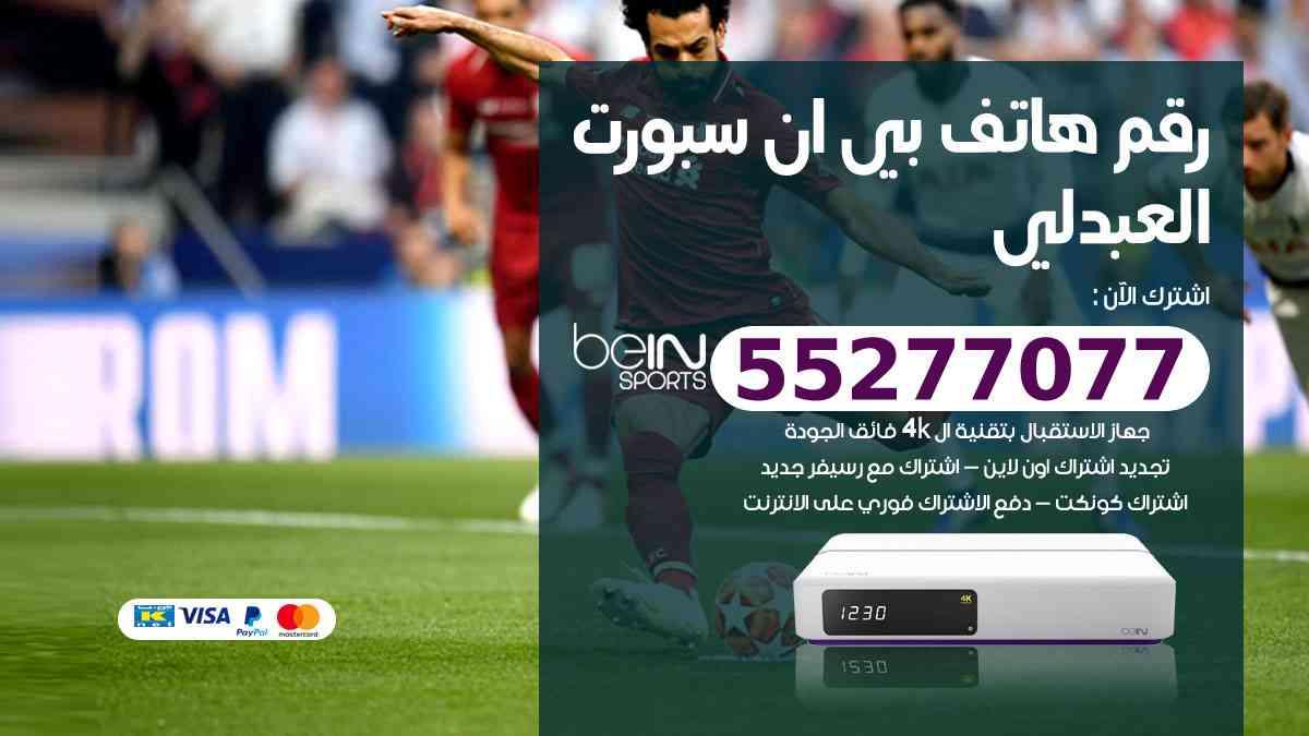 رقم هاتف بين سبورت العبدلي / 50007011 / أرقام تلفون bein sport