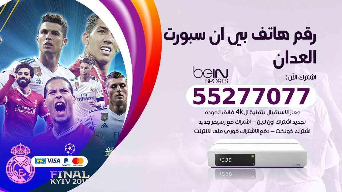 رقم هاتف بين سبورت العدان / 50007011 / أرقام تلفون bein sport
