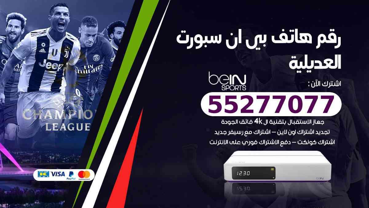 رقم هاتف بين سبورت العديلية / 50007011 / أرقام تلفون bein sport
