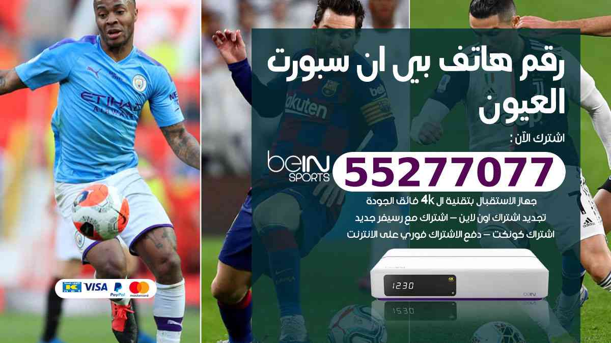 رقم هاتف بين سبورت العيون / 50007011 / أرقام تلفون bein sport