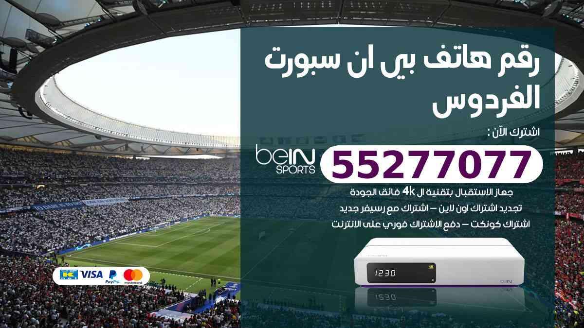 رقم هاتف بين سبورت الفردوس / 50007011 / أرقام تلفون bein sport