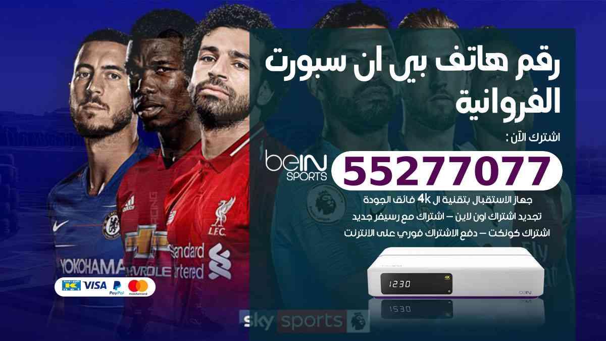 رقم هاتف بين سبورت الفروانية / 50007011 / أرقام تلفون bein sport