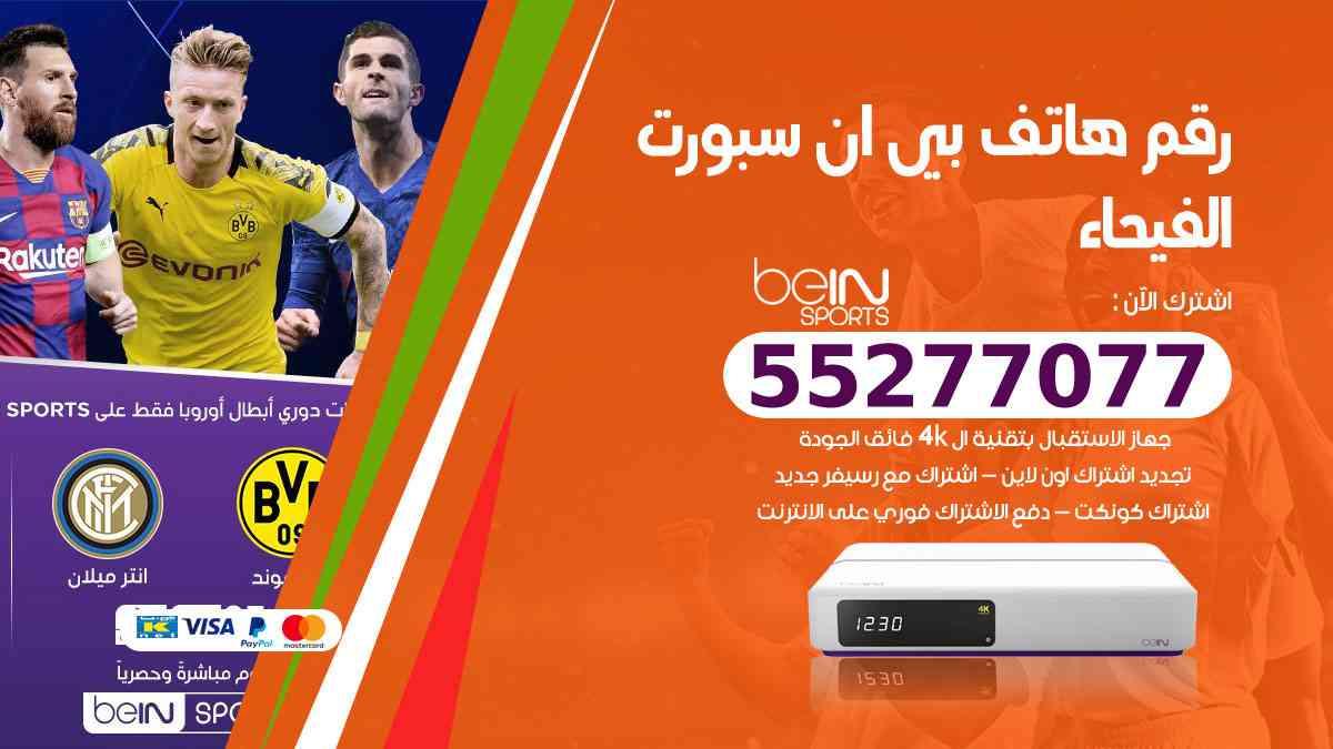 رقم هاتف بين سبورت الفيحاء / 50007011 / أرقام تلفون bein sport