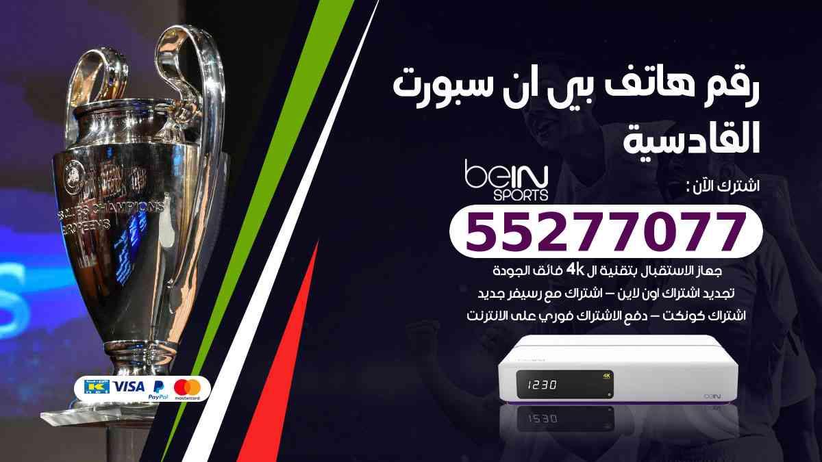 رقم هاتف بين سبورت القادسية / 50007011 / أرقام تلفون bein sport