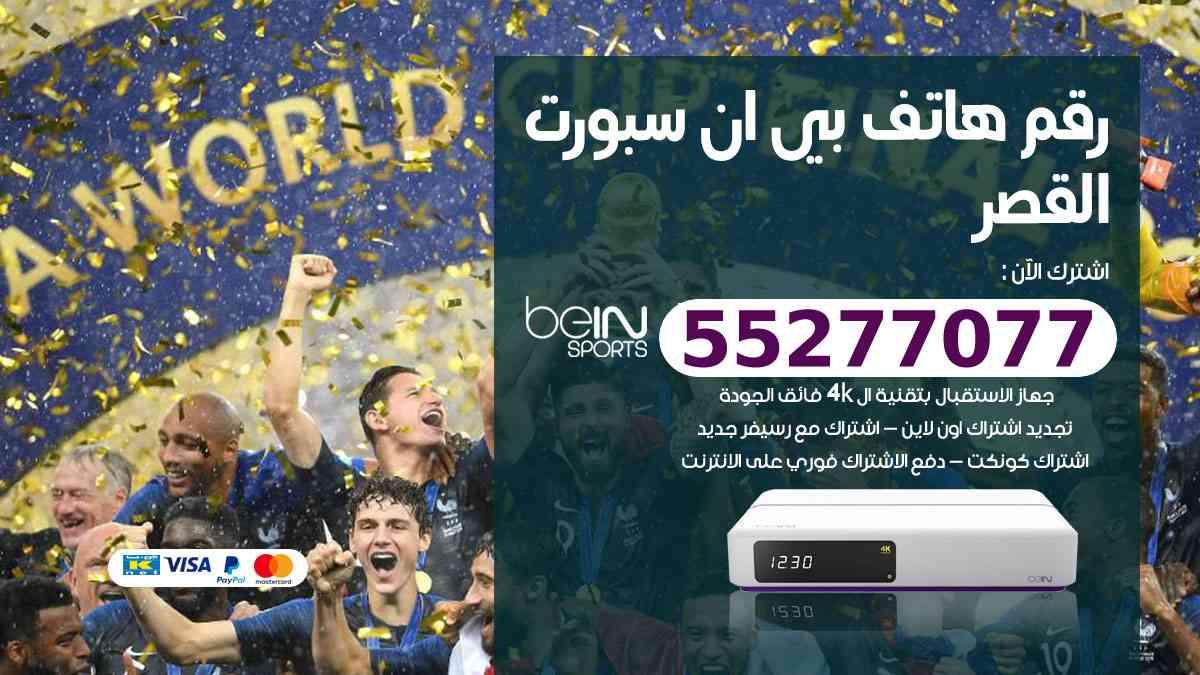 رقم هاتف بين سبورت القصر / 50007011 / أرقام تلفون bein sport