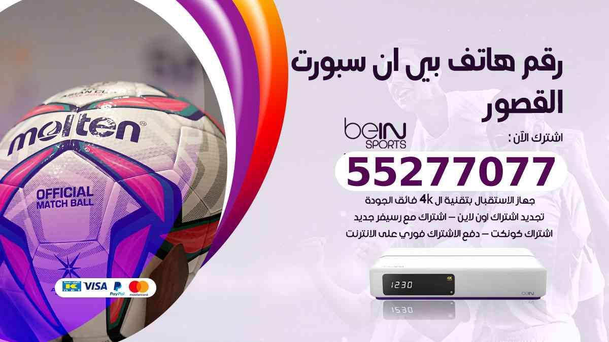رقم هاتف بين سبورت القصور / 50007011 / أرقام تلفون bein sport