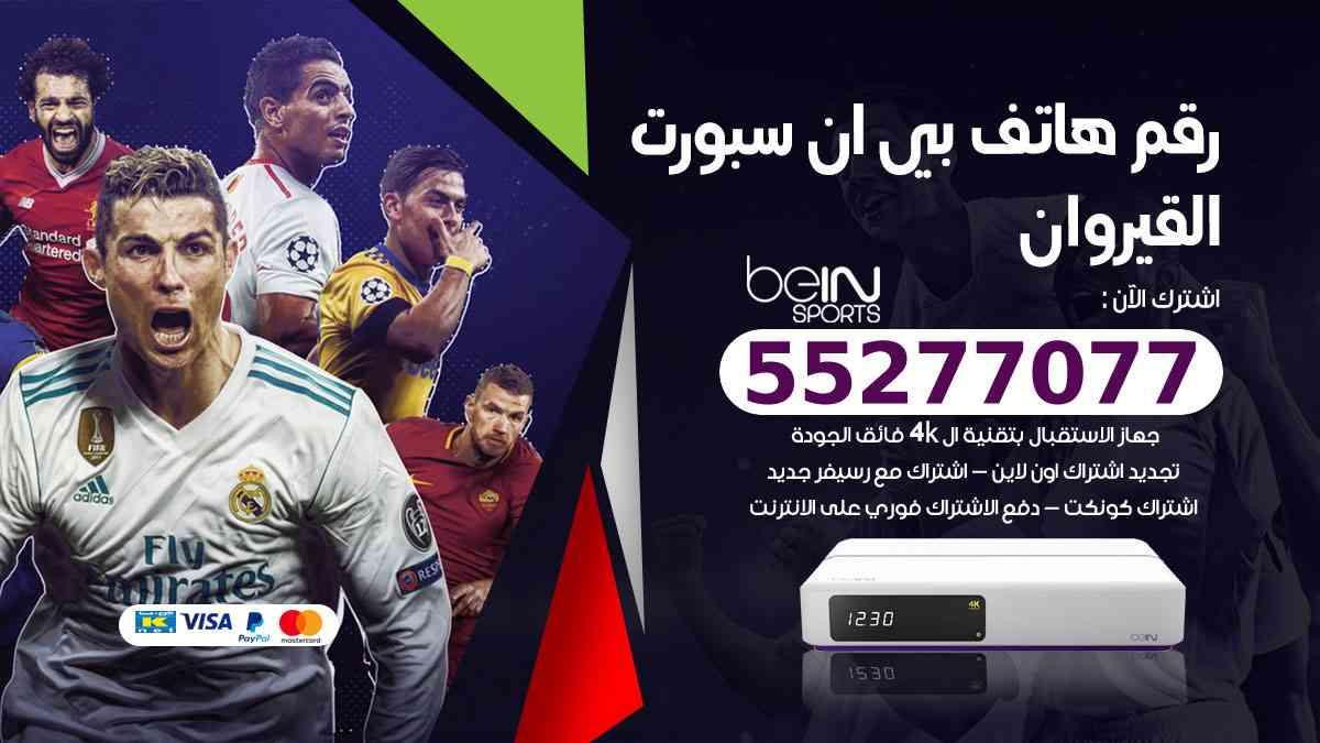 رقم هاتف بين سبورت القيروان / 50007011 / أرقام تلفون bein sport