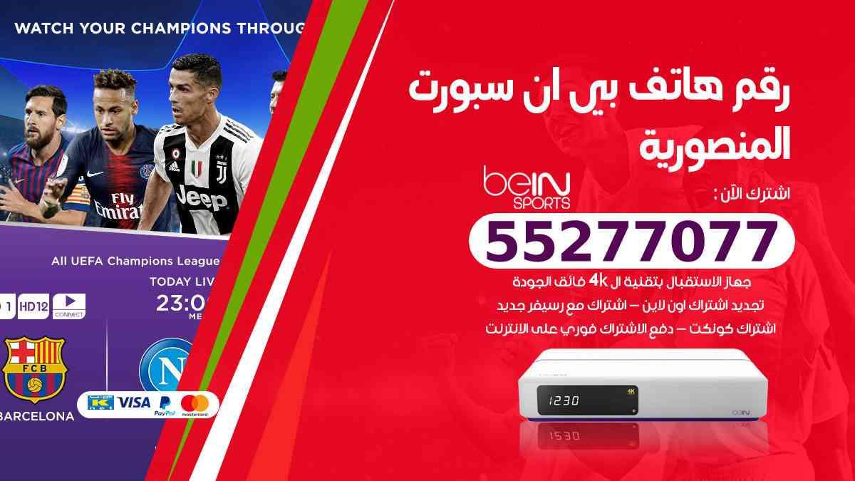 رقم هاتف بين سبورت المنصورية / 50007011 / أرقام تلفون bein sport