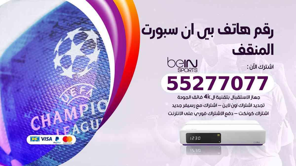 رقم هاتف بين سبورت المنقف / 50007011 / أرقام تلفون bein sport