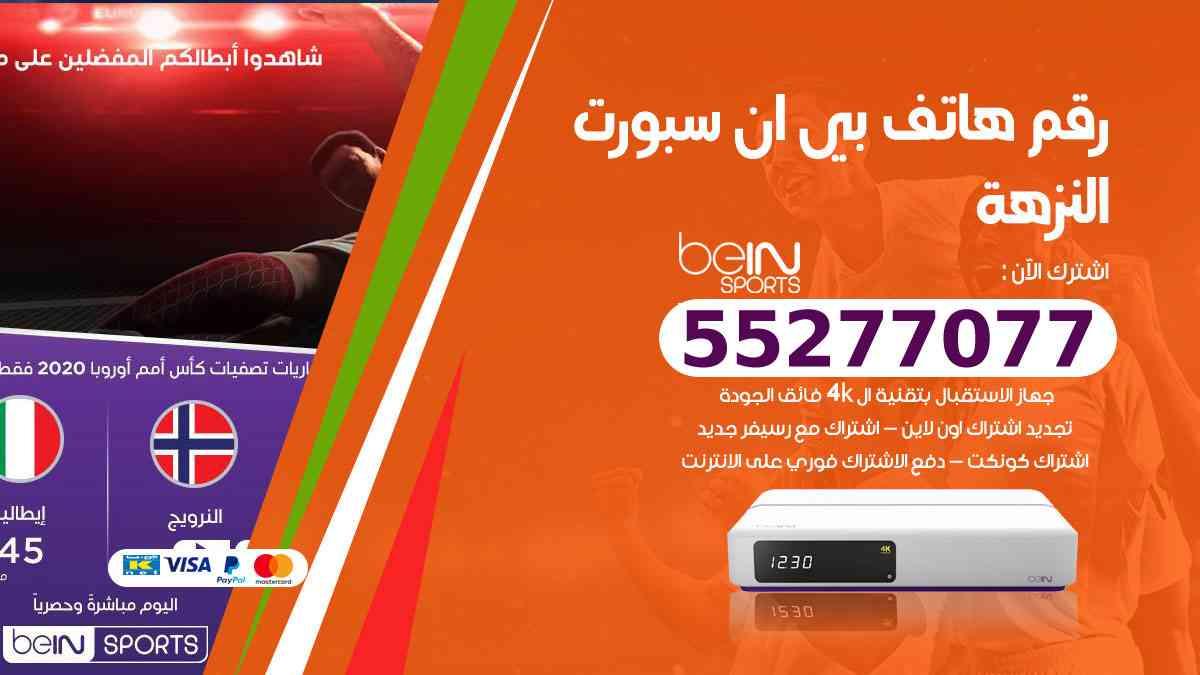 رقم هاتف بين سبورت النزهة / 50007011 / أرقام تلفون bein sport