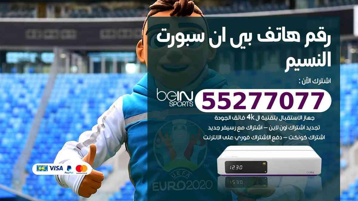رقم هاتف بين سبورت النسيم / 50007011 / أرقام تلفون bein sport