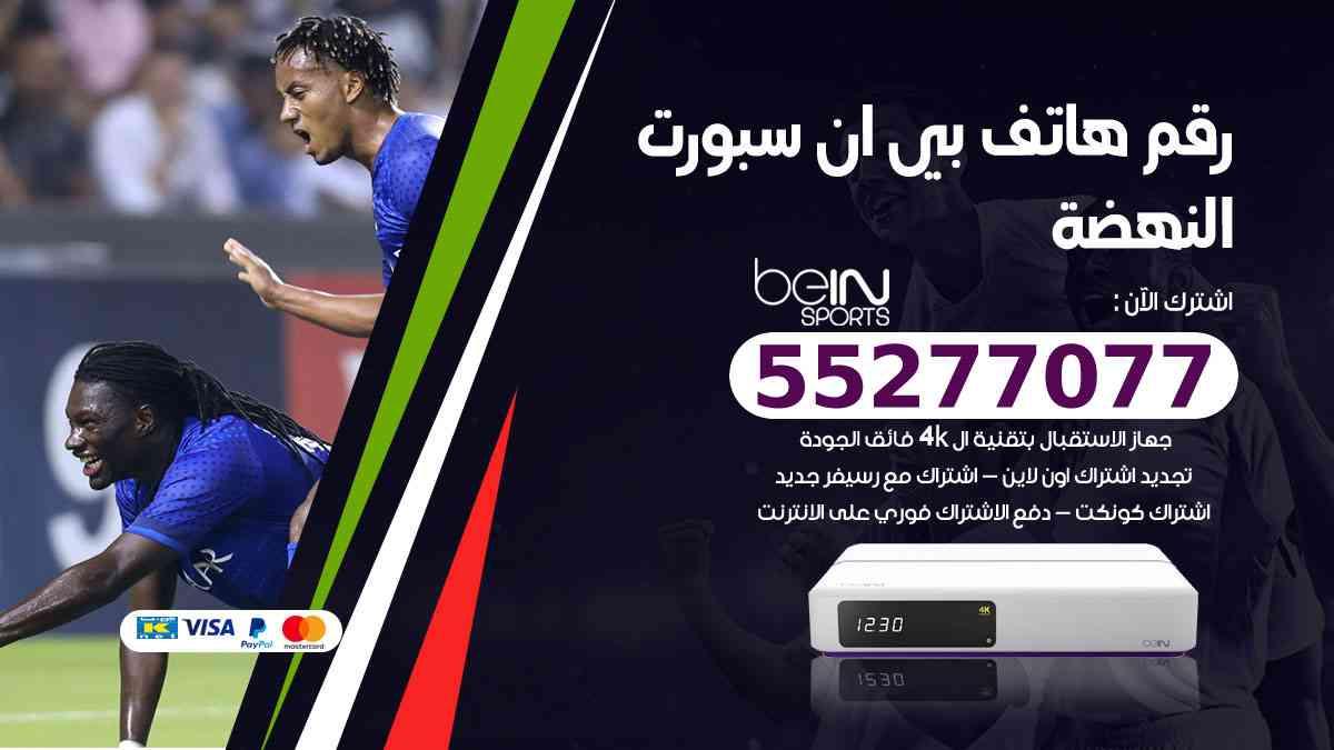 رقم هاتف بين سبورت النهضة / 50007011 / أرقام تلفون bein sport
