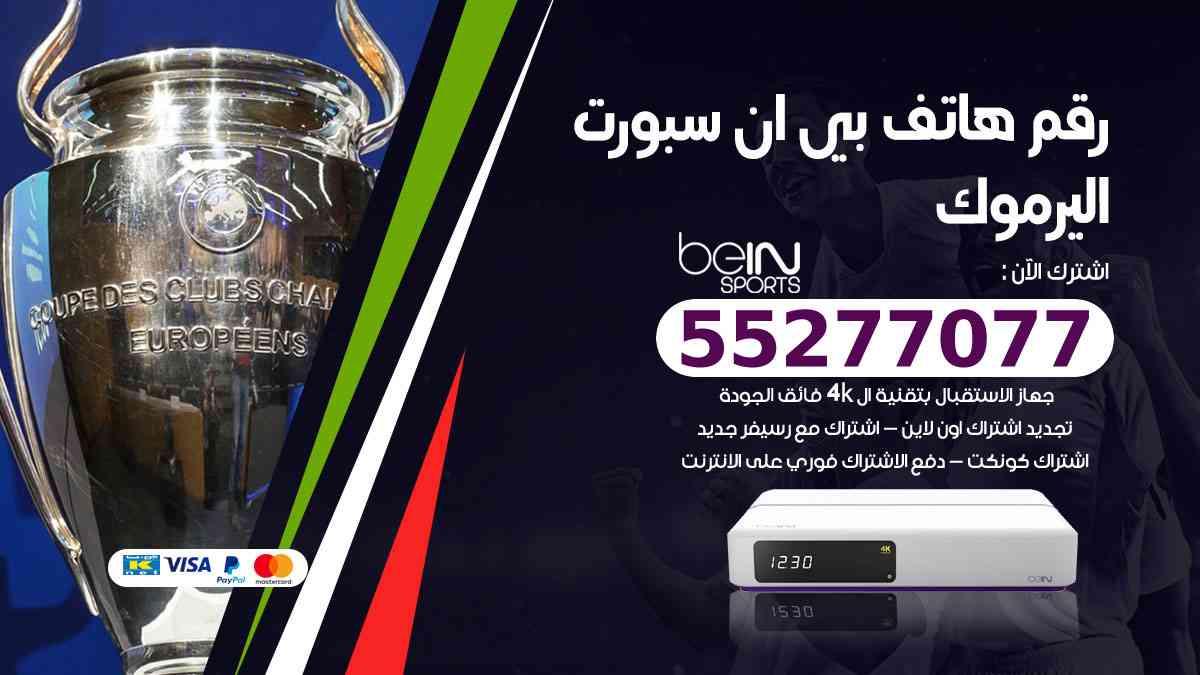 رقم هاتف بين سبورت اليرموك / 50007011 / أرقام تلفون bein sport